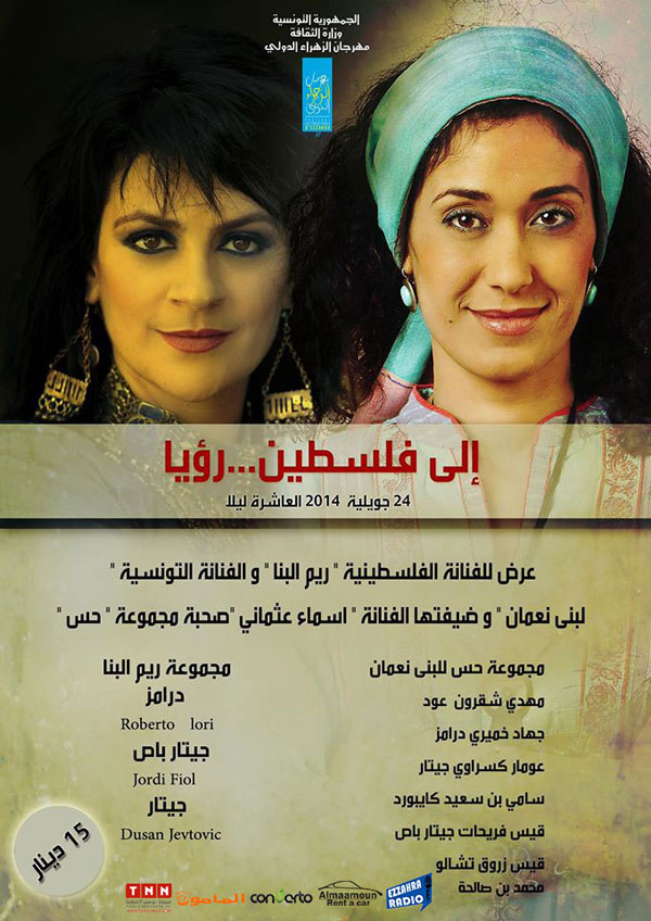 concert-palestine-ezzahra