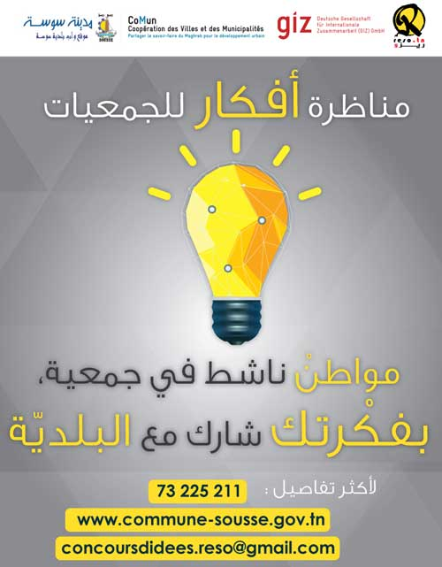 concours-idees-sousse-giz