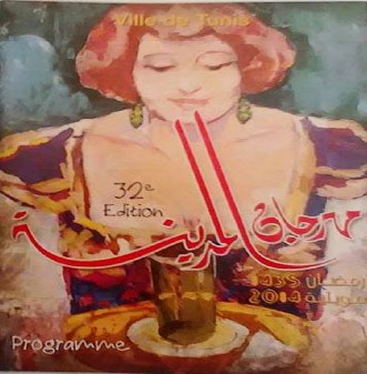 festival-medina2014