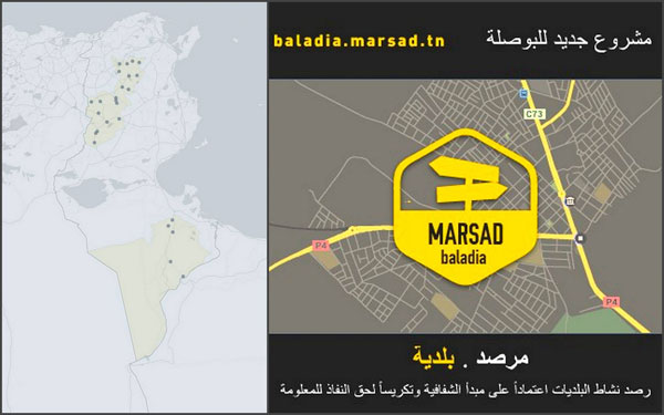marsad-baladia-albawsala