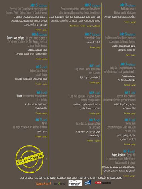programme-ezzahra-2