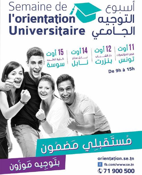 semaine-universite-tpm-2014