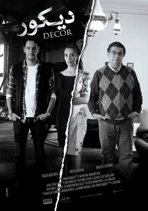 film-egyptien-decor-jcc-2015