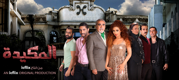 tunisie-film-almakida-icflix-2015