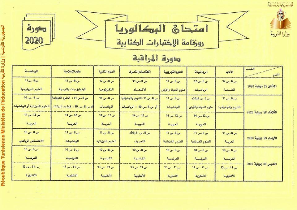 Tunisie   Bac 2020 : Nouveau Calendrier des épreuves (session