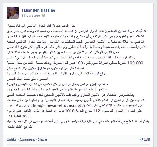assoc-El_Hiwar