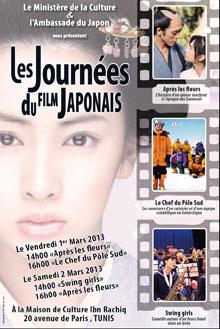 films_japonais-tunis2013
