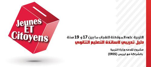 jeunes-citoyens-2013