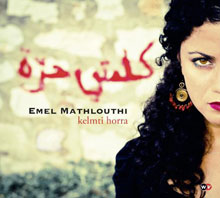 kelmti-horra-emel-mathlouth