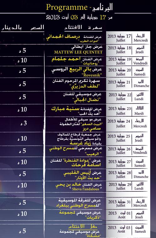 layali-el-abdelia-programme