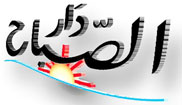 logo-Dar-Assabah