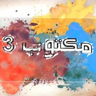 maktoub-3-serie